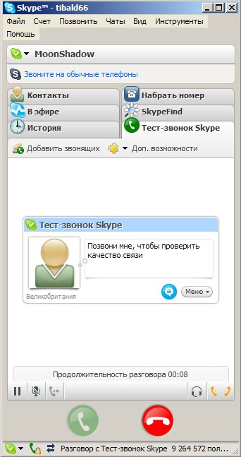 Программу вконтакте на ноутбук