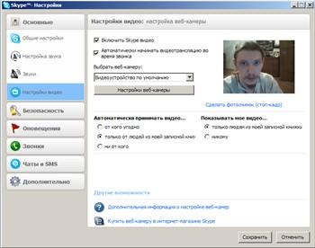 как в скайпе включить видео - фото 2